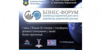 Forumul Economic pentru dezvoltarea relațiilor comerercial – internaționale 10 noiembrie 2017  orașul Kamenets-Podolsky, Ucraina
