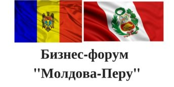 Бизнес-форум Молдова-Перу