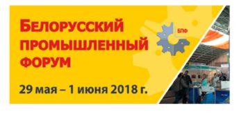 """Belarus Industrial Forum"" May 29 – June 1, 2018 Minsk, the Republic of Belarus"