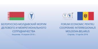 ТПП РМ приглашает экономических агентов принять участие в Молдо–Белорусском Форуме Делового и Межрегионального Сотрудничества