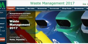 """Expoziția internațională de echipament și tehnologii de colectare și prelucrare a deșeurilor """"Waste Management 2017"""""""