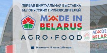 Виртуальная выставка Made in Belarus Agro Food