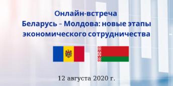 """Belarus – Moldova: noi etape de colaborare economică"""