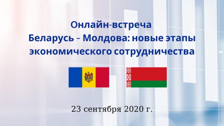 Беларусь – Молдова: новые этапы экономического сотрудничества